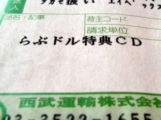 ぶっちゃけすぎ→「らぶドル特典CD」
