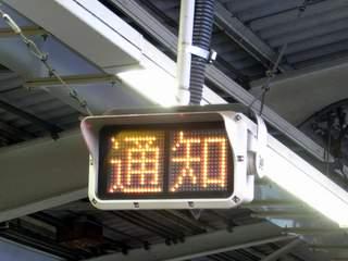 出発時機表示器